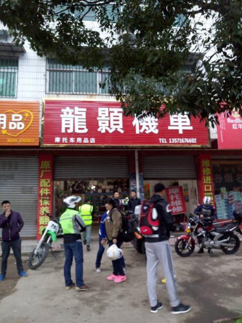 龍颢机车驿站
